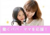 名古屋_働くママ応援2