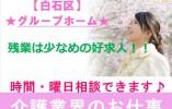 【白石区 / グループホーム】◆系列に同じくグループホームあり!! イメージ