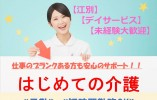 【江別】【最寄:JR江別駅】【デイサービス】【介護職員】【パート】 イメージ