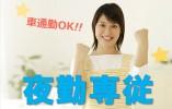 【長野市】週1回(14時間)の夜勤専属パート募集!未経験者OK♪ イメージ