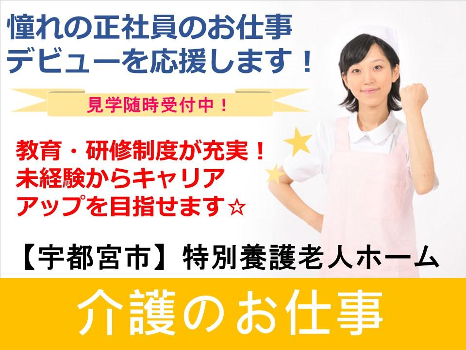 【新規】残業なし!特養での介護職☆未経験・ブランクOK☆安心のサポート体制でキャリアアップを目指せます♪ イメージ
