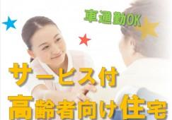 【夜勤専従】【鈴鹿市】サービス付き高齢者住宅でスキルアップをしていこう!! イメージ