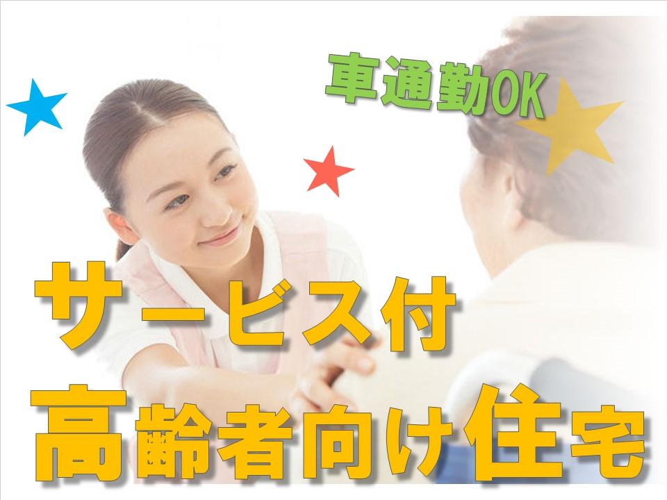 【無資格・未経験OK】サービス付き高齢向け住宅でのお仕事☆ イメージ