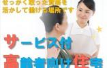週3日~のアルバイト・パート求人【名張市】 サービス付高齢者住宅での機能訓練指導員のお仕事 イメージ
