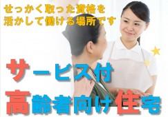 アルバイト・パート求人・未経験OK【三重県四日市市】 サービス付高齢者住宅での看護のお仕事・資格を活かせる イメージ
