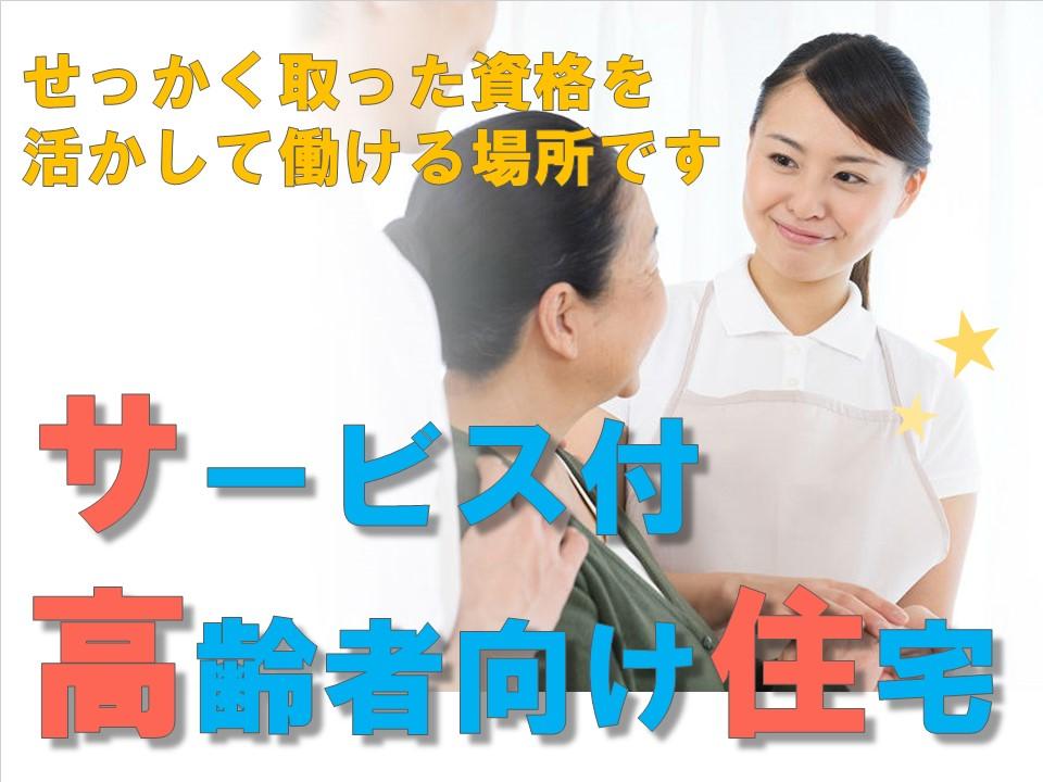【松本市】サービス付高齢者向け住宅で介護福祉士求人!月給20万円~ イメージ