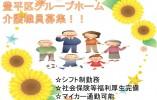 【豊平区/グループホーム】◆シフト制勤務◆未経験者歓迎◆福利厚生完備 イメージ