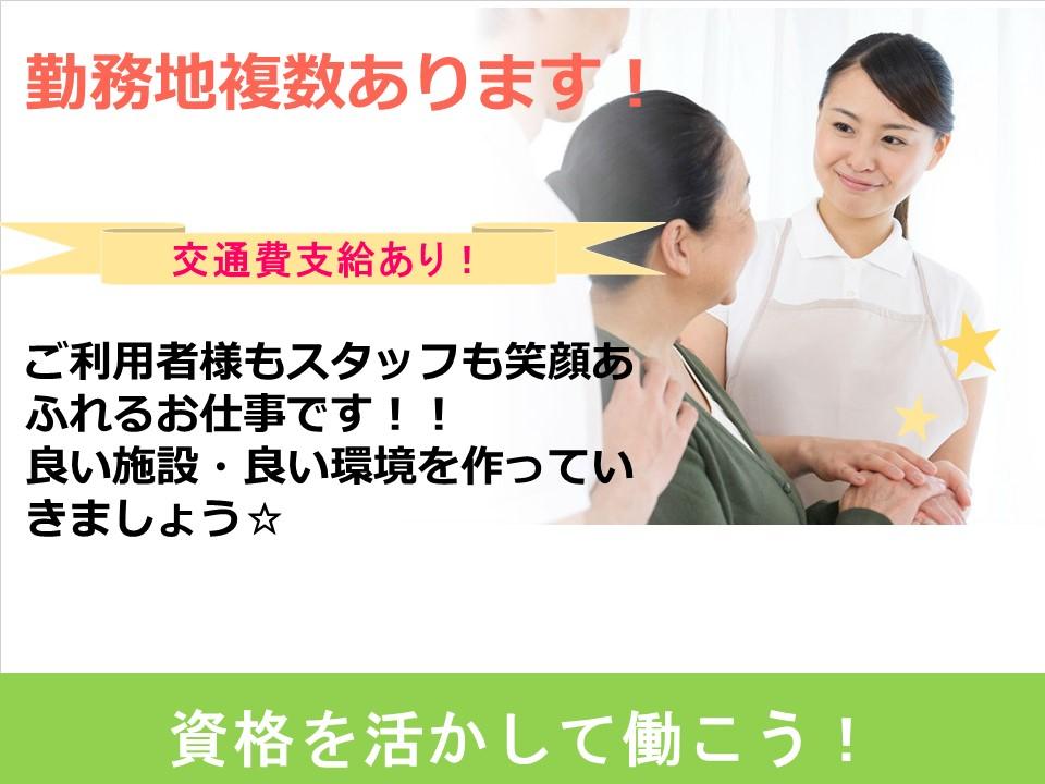 尼崎市☆神戸市 選べる勤務地♪ デイサービスでの求人募集です!! イメージ