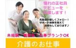 \無資格・未経験歓迎/無料で資格取得可能♪【那珂川町】特別養護老人ホームの介護職(正社員)*残業ほぼなし♪ イメージ