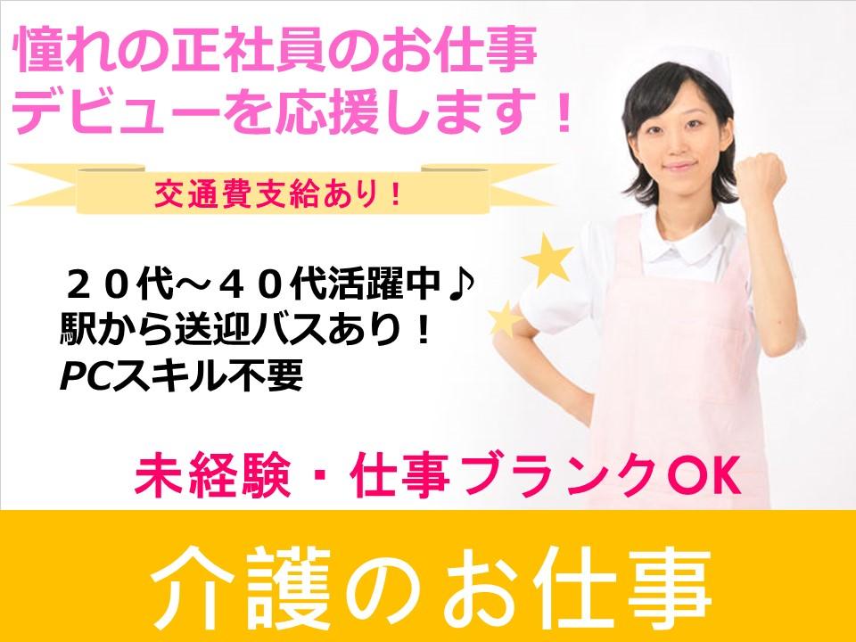 【仙台市泉区】 未経験でも始められる!正社員! イメージ