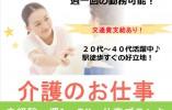 【尼崎】訪問介護のお仕事♪正社員・パートで募集【出屋敷】 イメージ