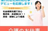【那覇市】資格取得のための支援制度あり!医療法人経営の有料老人ホーム イメージ