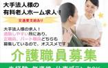 【中央区 / 介護付有料老人ホーム】◆大手株式会社運営◆手当充実◆市電駅からすぐ◆ イメージ