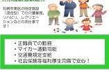 【東区/ 特定施設(混合型)】◆未経験者歓迎◆正職員募集◆マイカー通勤可能 イメージ