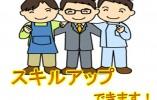 【熱田区】訪問介護!希望収入に合わせて勤務時間調整可能♪週1日からでもOKです◎ イメージ