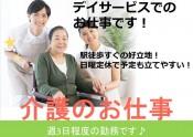 まんてん堂デイサービスセンター新長田