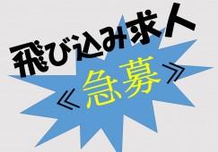【蓮田市】障がい者施設◎女性活躍中の生活支援員!!複数施設ございます★ イメージ