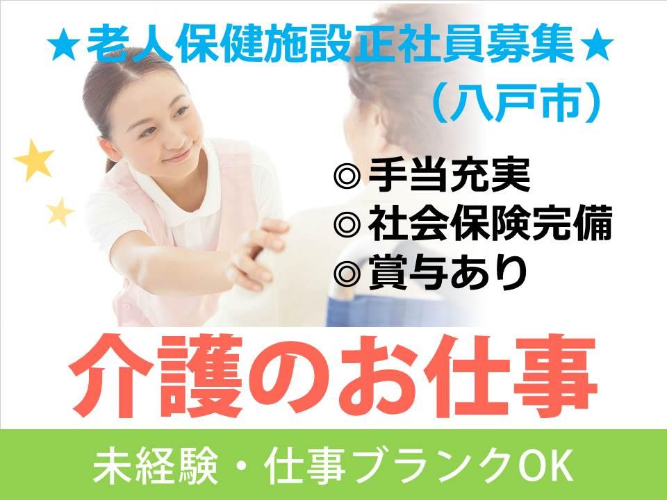 【八戸市南郷・正社員】老健/ 地域に密着した働きやすい職場です! イメージ