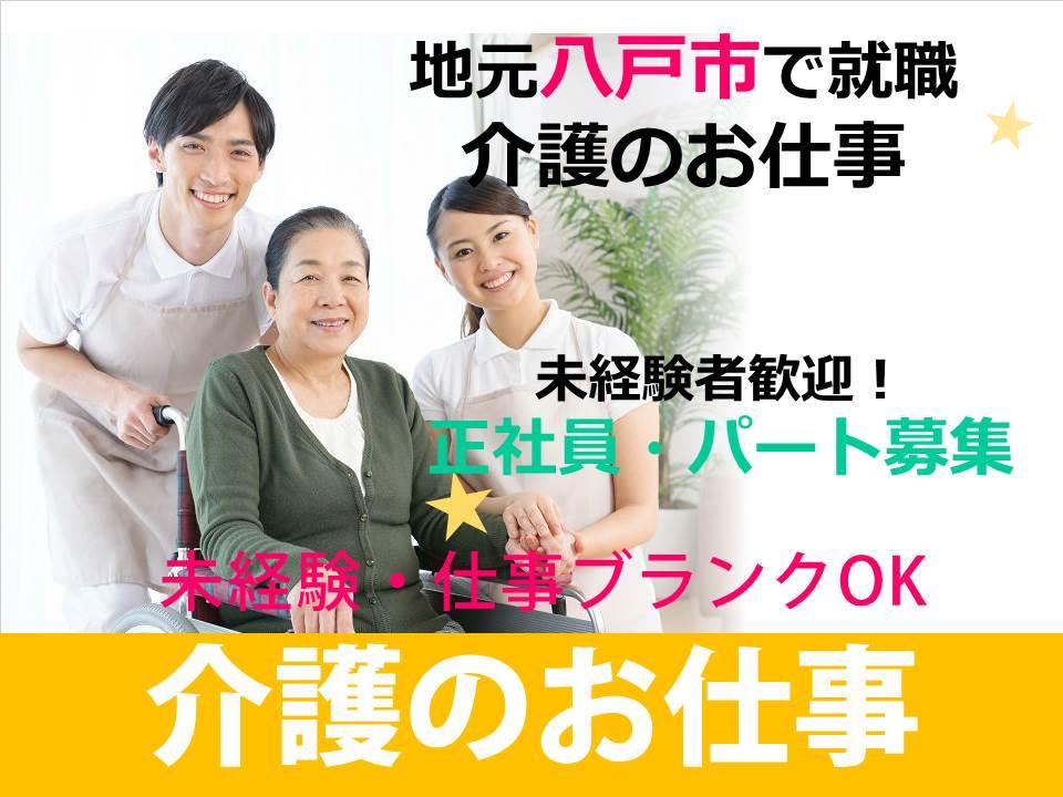 【八戸市柏崎】サービス付き高齢者向け住宅での訪問介護スタッフ ※パート・アルバイト※ イメージ