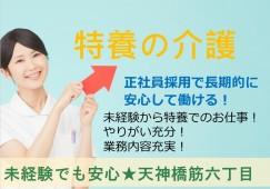 【滋賀県の特養】未経験者大歓迎☆正社員求人☆やりがいあります! イメージ