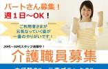 【佐賀市内】パート★有料老人ホームでの募集です★ イメージ