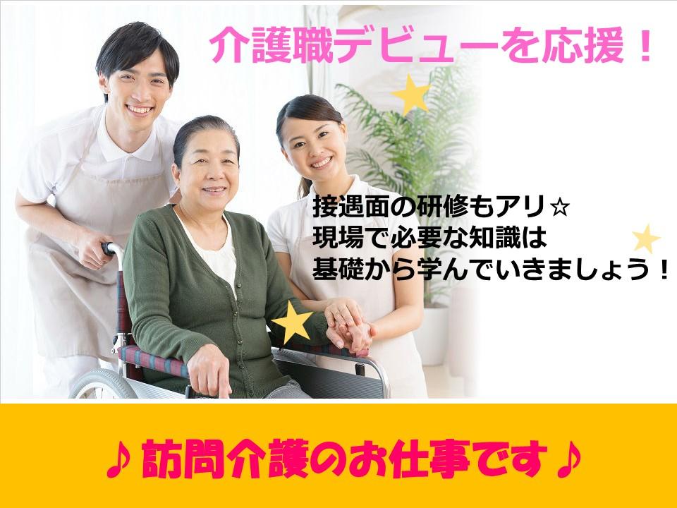 介護職デビューを応援!東大阪での訪問介護◆夜勤1万円/日 イメージ