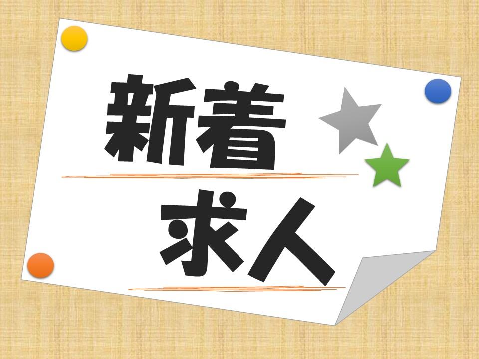 【西宮市】JR西宮駅徒歩3分相談支援のお仕事! イメージ