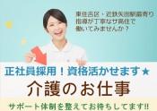 【大阪支社】善幸苑東住吉