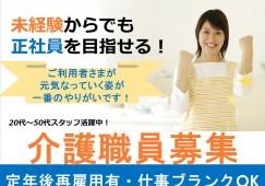 【奈良】【生駒市】未経験大歓迎!使っていない資格を活かしませんか?【訪問介護】 イメージ