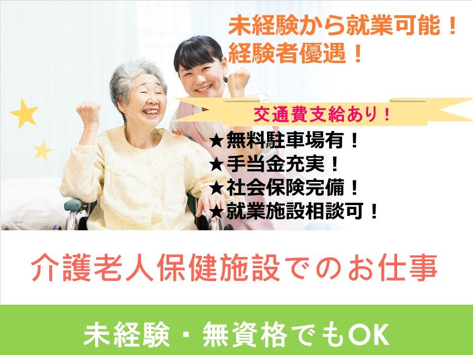 【沖縄県西原町】手当金充実!しっかりとした基盤の事業所で働こう! イメージ