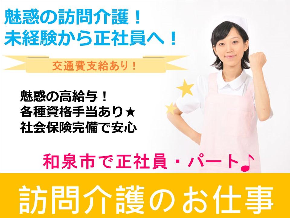 【和泉市・訪問介護】好待遇☆パート☆訪問介護員大募集☆ イメージ