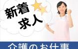 【熊本市中央区】有料老人ホームでお仕事★併設された様々な施設でも職員同時募集!(介護) イメージ