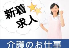 【熊本市中央区】有料老人ホームでお仕事★併設された様々な施設でも職員同時募集!介護の経験を積みましょう♪ イメージ