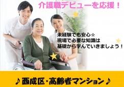 《花園町徒歩3分★》高齢者マンションでの介護職★無資格未経験大歓迎!保険完備のお仕事です! イメージ