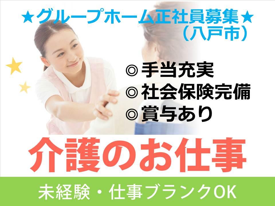 【八戸市大久保勤務】グループホームでの介護業務(正社員) イメージ