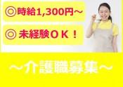 時給1300円~未経験