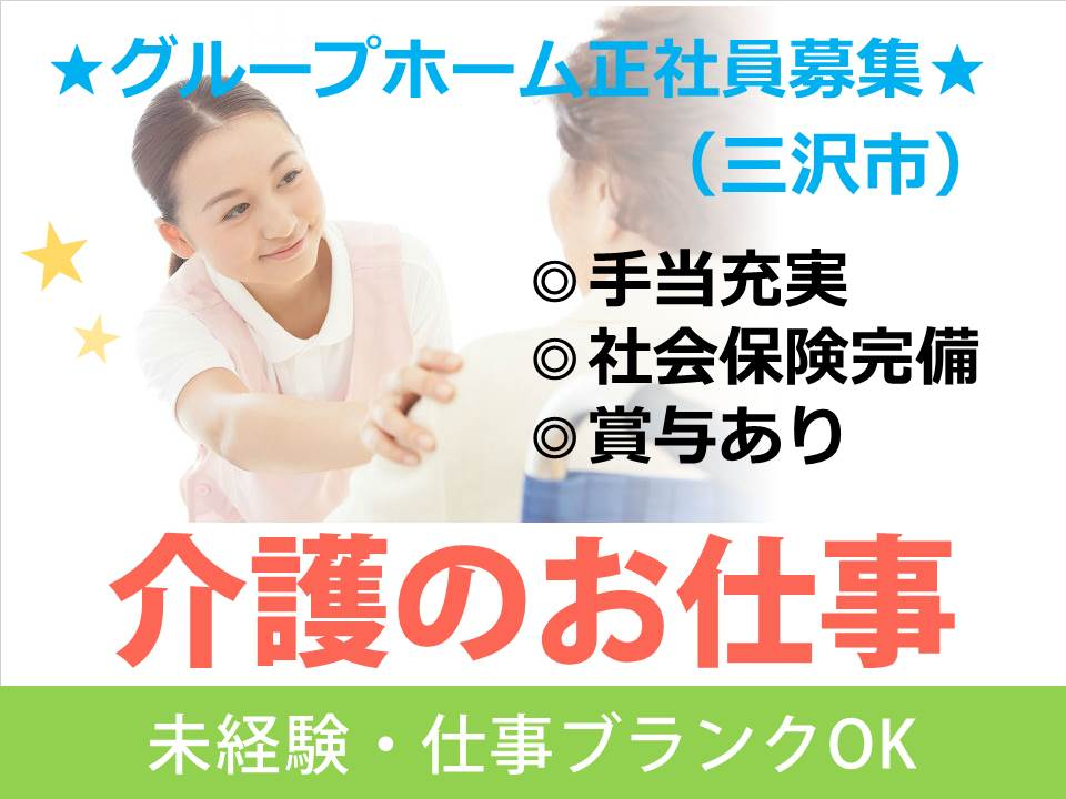 【三沢市・正社員】グループホーム/地域密着の大手法人です! イメージ