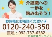 福岡 福祉番号