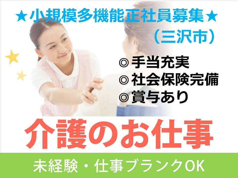 【三沢市・正社員】小規模多機能/地域密着の大手法人です! イメージ