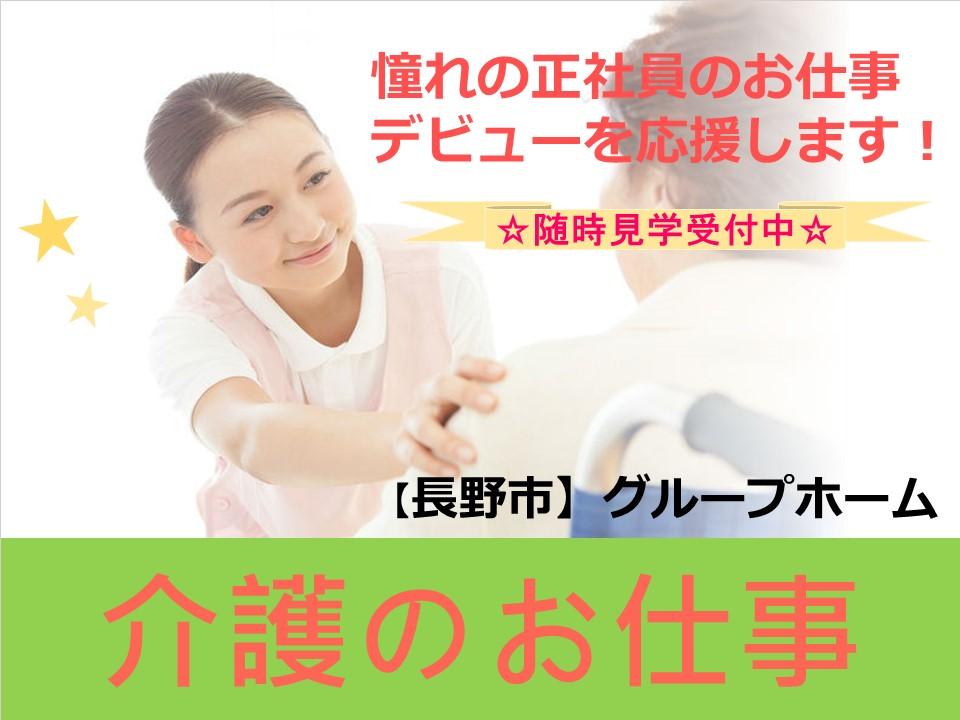 【長野市上松】通いやすい立地☆正社員☆グループホームで介護職☆ステップアップ目指せます! イメージ