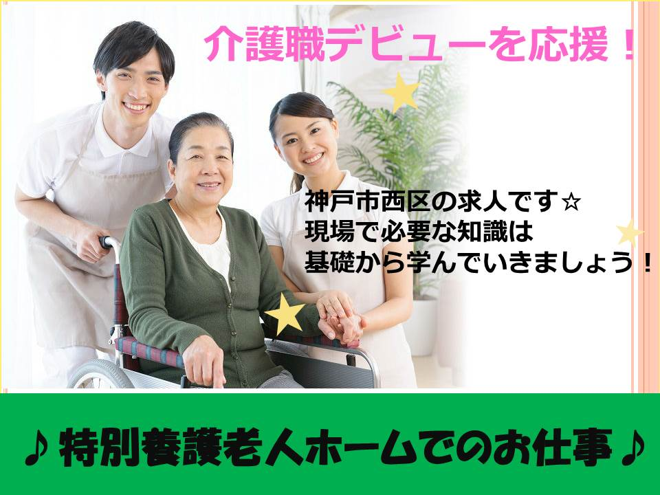 「神戸市西区」特別養護老人ホームの求人です♪ イメージ