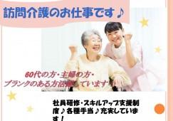 【多賀城市】訪問介護事業所・サービス付高齢者向住宅での介護スタッフ(パート) イメージ