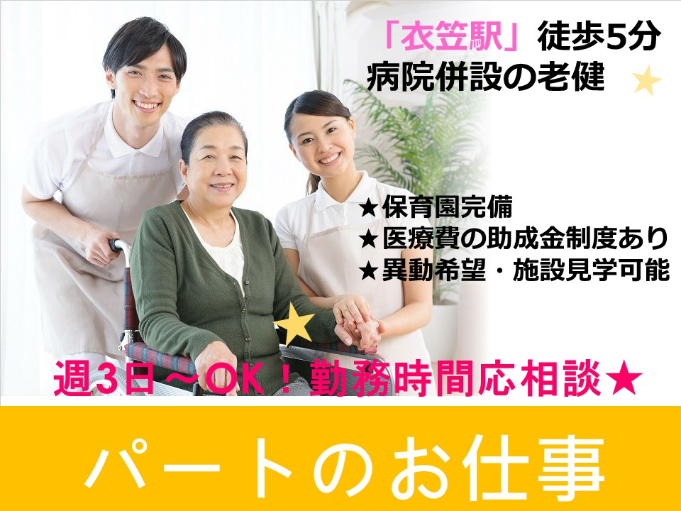 【衣笠駅徒歩5分】リハビリに力を入れている老健!パートの募集★大手病院が母体で安心です♪ イメージ