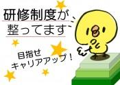 福岡 研修制度