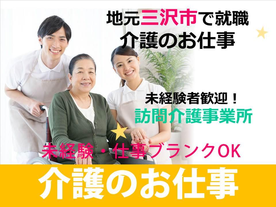【三沢市・パート】訪問介護/地域密着の大手法人です! イメージ