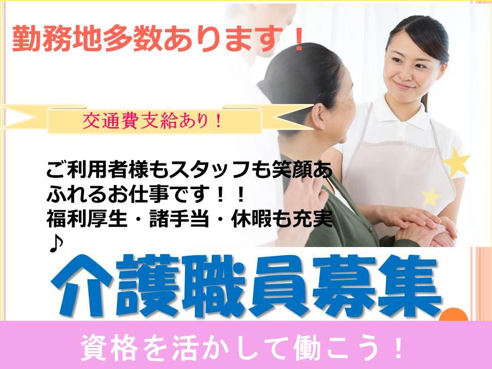 「神戸市灘区」のデイサービスのパート職員の求人です♪ イメージ