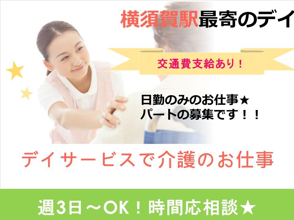横須賀駅最寄のデイサービスでのお仕事◎異動希望可能!施設見学可能です♪ イメージ