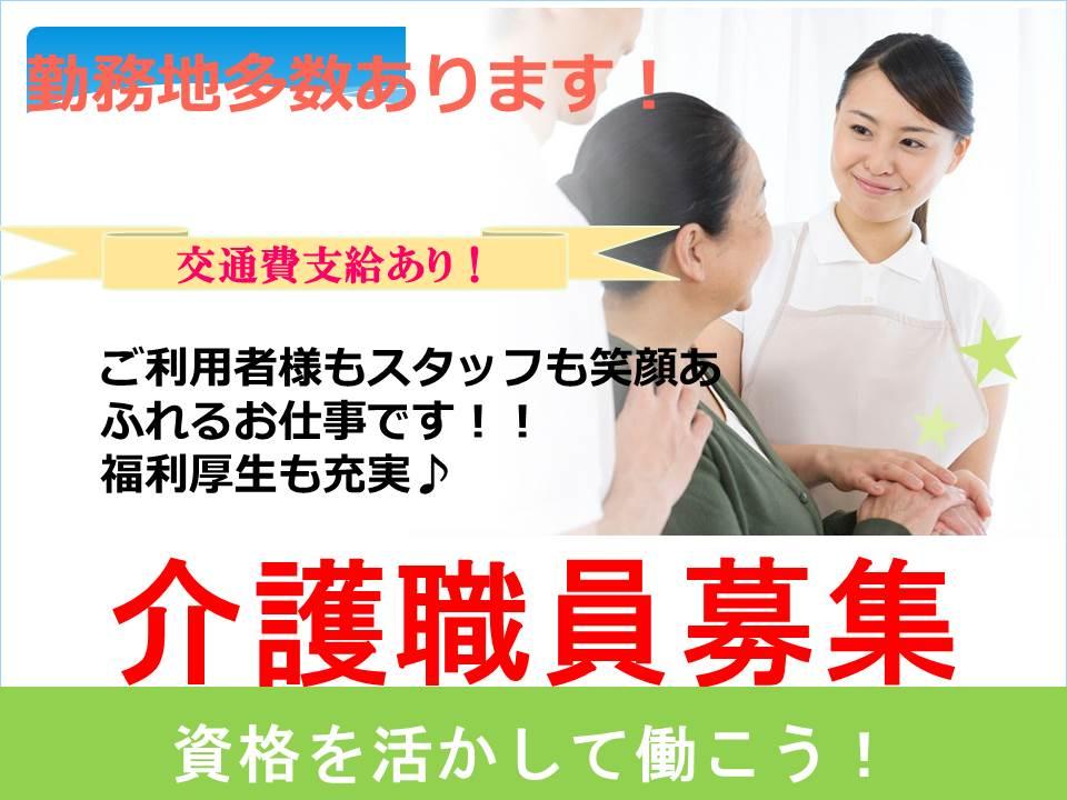 「神戸市北区」デイサービスのパートのお仕事の求人です♪ イメージ