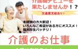 【帯広市/住宅型有料老人ホーム】社会保険完備★パート★ イメージ
