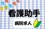 【千曲市】正社員☆人気の看護助手募集!月給20万円~♪高待遇求人♪ イメージ